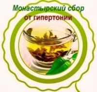 Монастырский чай от гипетронии|escape:'html'