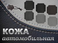 Автомобильная кожа для перетяжки салона авто|escape:'html'