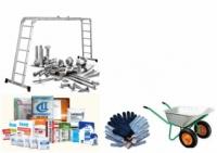 Строительные материалы и инвентарь