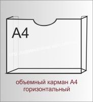 Объемный карман горизонтальный А4|escape:'html'