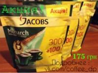 Кофе Jacobs Monarch 400грамм