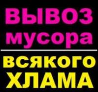 Вывоз мусора Кировоград|escape:'html'