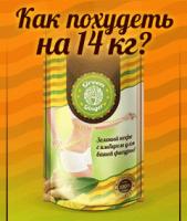 Зеленый кофе с имбирем для похудения Оригинал escape:'html'