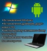 Обслуговування вашого комп'ютера, ноутбука, телефона, планшета|escape:'html'