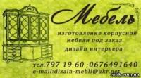 Мебель в Днепропетровске изготовление корпусной мебели|escape:'html'