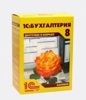 1С:Бухгалтерия 8 для Украины. Базовая версия|escape:'html'