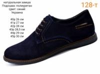 Замшевые мокасины мужские синие до 45р