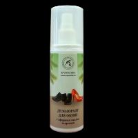 Дезодорант для обуви Ароматика Кедровым эфирным маслом, Объем 100 мл