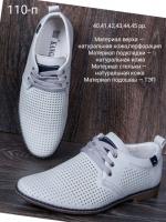 Туфли мужские кожаные перфорация 40-45