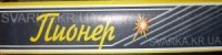 Электроды Пионер-46 ф 4 мм (улучшенный аналог АНО-36) escape:'html'