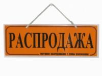 Табличка (2101a)