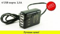 Универсальное зарядное на 4 USB порта 5V 2.5A escape:'html'