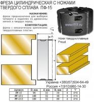 H-01 Комплект фрез для изготовления обшивочной доски на фрезерном станке. Фрезы составные.|escape:'html'