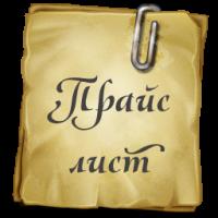 Прайс Лист фірми ТзОВ «Фортуна Захід М»
