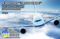 Экскурсия в «Аэропорт». Фото в кабине самолета|escape:'html'