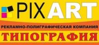 Рекламно-полиграфическая компания PixArt
