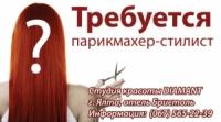 Требуется парикмахер-стилист в Днепропетровске|escape:'html'