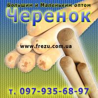 Изготавливаем Черенки для лопат - 1,0 м, D=40 мм. Купить черенки с НДС Черенки без сучков из высококачественного дерева