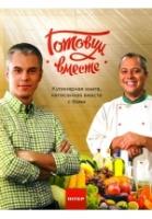 Книга Готовим вместе с Интером - Андрей Доманский и Андрей Дромов