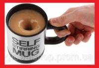 Кружка чашка мешалка Self Stiring Mug