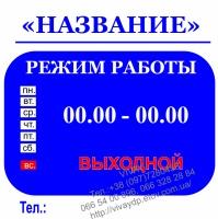 Табличка «Режим Работы»