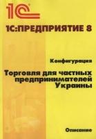 1С:Предприятие 8. Торговля для частных предпринимателей Украины|escape:'html'
