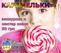 18.12 в 16:00 - Карамельки: экскурсия и мастер класс в Запорожье|escape:'html'
