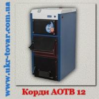 Твердотоплевный котел Корди АОТВ 12 (есть все модели)|escape:'html'