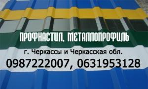 Профнастил несущий. Металлочерепица. Черкассы «Буд-Альянс Украина»