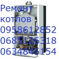 Ремонт газовых котлов в Житомире