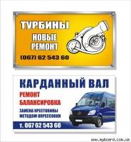 Ремонт турбин, Диагностика ТКР, Продажа новых Турбокомпрессоров