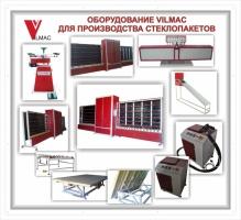 Оборудование для производства стеклопакетов VILMAC