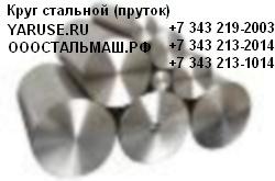 Круг 09Г2С (пруток) диаметр от 10мм до 1000мм