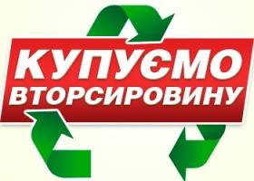 Вторсировина, ПЕТ, макулатура,картон, полімери, пластик, вторсырье.
