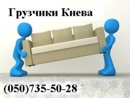 Погрузка разгрузка контейнеров Киев недорого