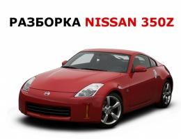 Разборка Nissan 350Z