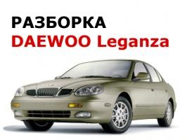 Разборка Daewoo Leganza