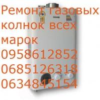Ремонт газовых колонок и их обслуживание в Житомире