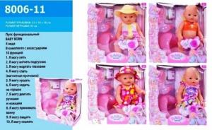 Пупс Baby Born 8006-11