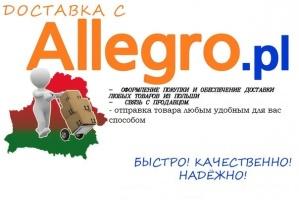 Доставка любых товаров из Польши (allegro.pl и любые др. сайты)!!!