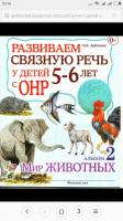Арбекова Развиваем связную речь детей с ОНР