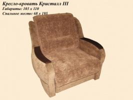 Кресло-кровать Кристалл III, Буржуа III