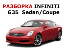 Разборка Infiniti G35