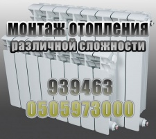 Монтаж  отопления севастополь