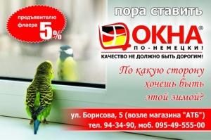 Продажа и установка ПВХ окон в Севастополе и Крыму