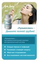 Пульмоклинз