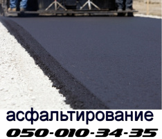 Асфальтирование и ремонт дорожных покрытий (096)000-65-63