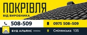 Профнастил. Металлопрофиль в г. Черкассы «Буд-Альянс Украина»