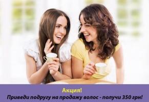Акция: Приведи подругу на продажу волос и получи деньги!
