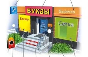 Наружная реклама Киев